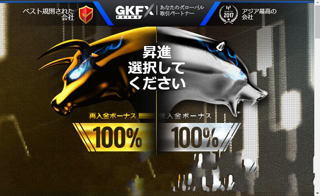 100%入金ボーナスが貰える海外FXブローカーGFFXPRIME
