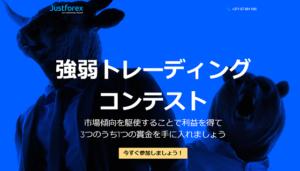 JustForexのリアルマネーコンテスト開催中
