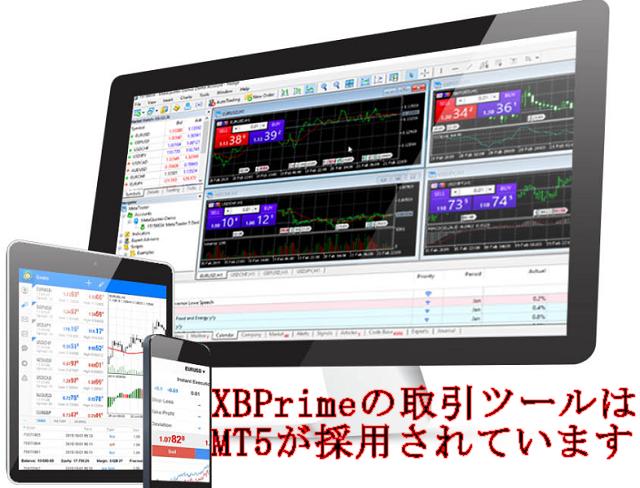 XBPrimeの取引ツール
