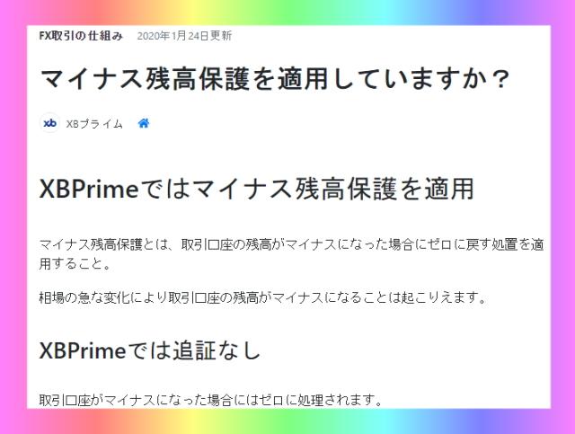 XBPrimeの特徴