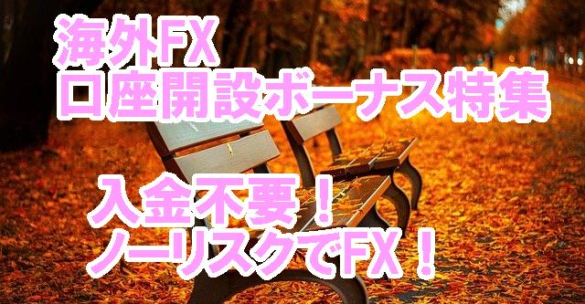 2020年11月最新海外FX口座開設ボーナス特集