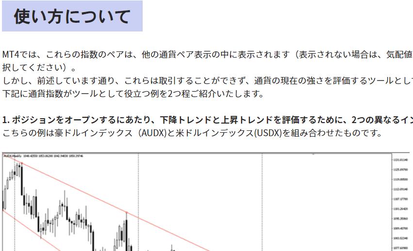Axioryの通貨強弱ツールについて